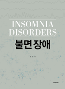 불면 장애 -INSOMNIA DISORDERS