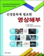 신경블록에 필요한 영상해부(Interventional Pain Management ; Image-Guide Procedures)