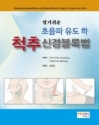 알기쉬운 초음파 유도하 척추신경블록법(Ultrasound-guided Nerve and Muscle Block in Spine: To Learn from Zero)