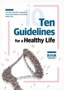 Ten guidelines for a healthy life-대국민 건강선언문(영문판)