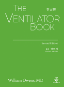 The Ventilator Book 한글판